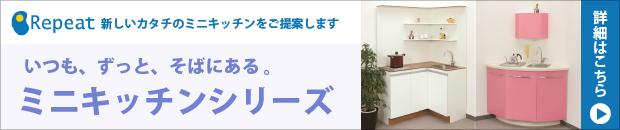 株式会社亀井製作所[システムキッチン・オーダーメイド]