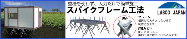 株式会社ラスコジャパン[地盤基礎工法]