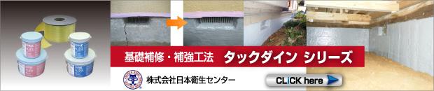 株式会社日本衛生センター[耐震工法(地震対策)]