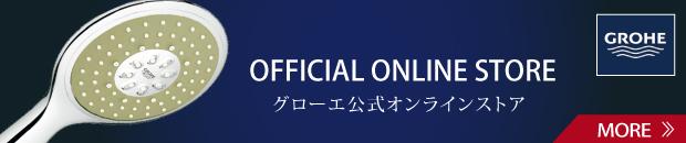 グローエジャパン株式会社[混合水栓(分岐水栓)]