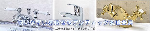 株式会社北海道トレーディングサービス[混合水栓(分岐水栓)]