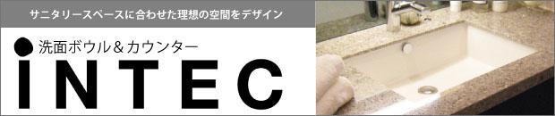 株式会社インテック[手洗器・洗面ボウル]