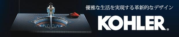 株式会社ジャパンコーラー[混合水栓(分岐水栓)]