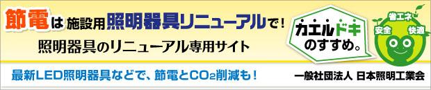 一般社団法人日本照明工業会[LED照明 直管形 電球形 一体型]