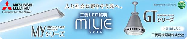 三菱電機照明株式会社[LED照明 直管形 電球形 一体型]