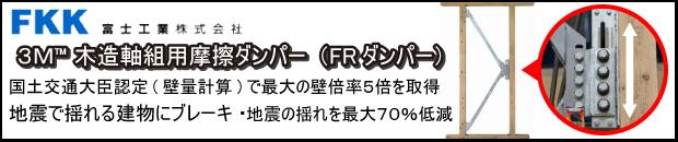 富士工業株式会社[制震システム(ダンパー)]