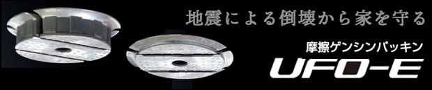 岡田工業株式会社[免震システム(床・戸建て等)]
