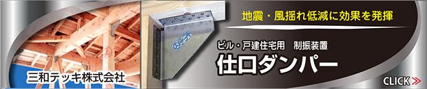 三和テッキ株式会社[制震システム(ダンパー)]