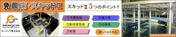 センクシア株式会社[免震システム(床・戸建て等)]