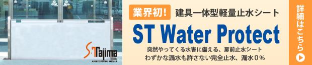 三和タジマ株式会社[防火・災害対策]