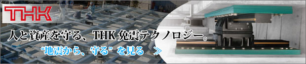 THK株式会社ACE事業部[免震システム(床・戸建て等)]