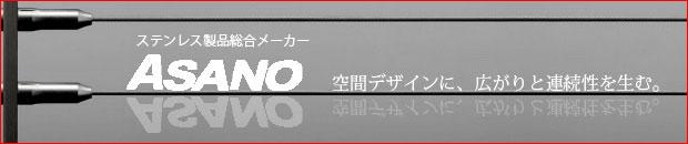 浅野金属工業株式会社[建築金物]