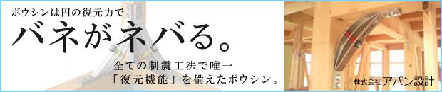 株式会社アバン設計[耐震補強材(金物・テープ等)]