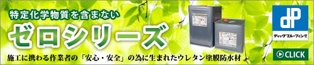 ディックプルーフィング株式会社[塗膜防水]