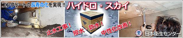 株式会社日本衛生センター[塗膜防水材・浸透性防水材]