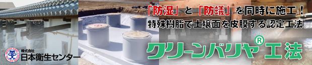 株式会社日本衛生センター[害虫・害獣剤対策]
