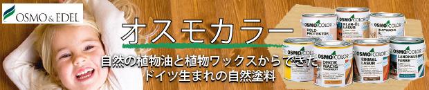 オスモ&エーデル株式会社[木材保護塗料]