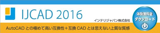 インテリジャパン株式会社[CAD関連ソフト]