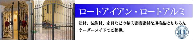 株式会社JCT[バルコニー・手すり]