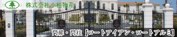 株式会社小松物産[門扉・門柱(アイアン・アルミ等)]