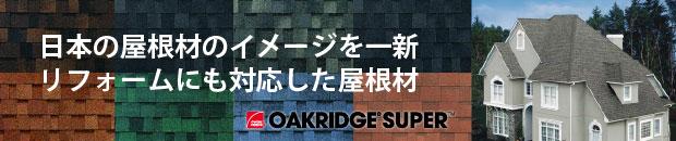 オーウェンスコーニングジャパン合同会社[シングル材・シングル屋根材]
