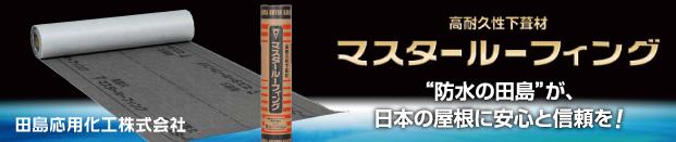 田島ルーフィング株式会社[改質アスファルトルーフィング]