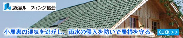 透湿ルーフィング協会[屋根副資材(シート・マット・下葺き・雨どい・水切り)]