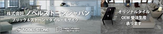 株式会社ノベルストーンジャパン[フロアタイル]