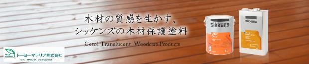 トーヨーマテリア株式会社[フローリング塗料・仕上げ材]