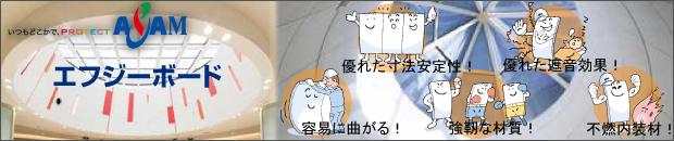 株式会社エーアンドエーマテリアル[天井用パネル・化粧板・膜]