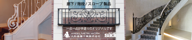 大和金属工業株式会社[廊下・階段・スロープ用]