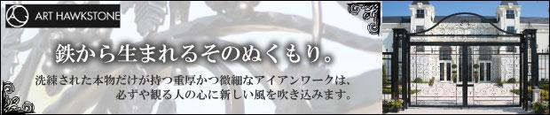 アートホクストン株式会社[門扉]