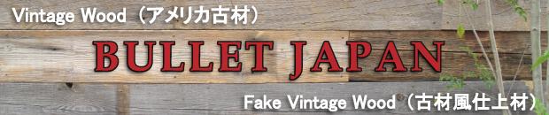 株式会社ブレットジャパン[古材(ヴィンテージウッド)<総合> ]