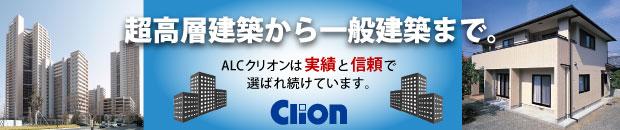 クリオン株式会社[外壁用パネル・膜材]