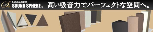 株式会社コスモプロジェクト[防音・吸音材]