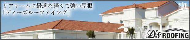 株式会社ディートレーディング[鋼板屋根・ガルバリウム鋼板]