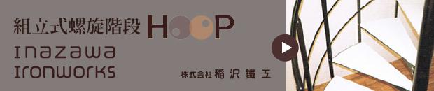 株式会社稲沢鐵工[螺旋階段(らせん階段)]