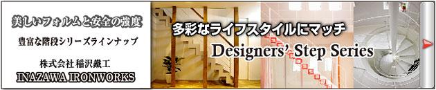 株式会社稲沢鐵工[階段材 <総合>]