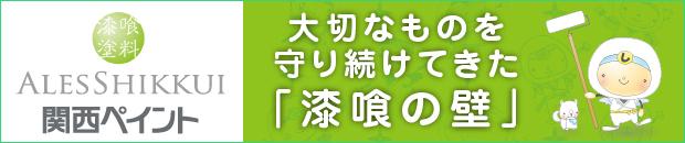 関西ペイント販売株式会社[漆喰壁]