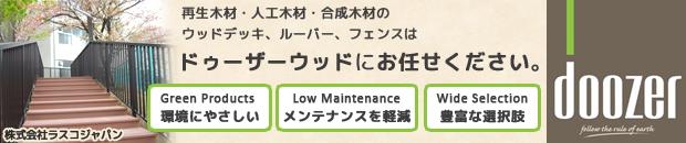 株式会社ラスコジャパン[合成木材 人工木材 <総合>]