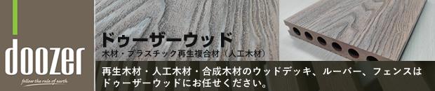 株式会社ラスコジャパン[ウッドデッキ]
