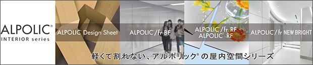 三菱ケミカル株式会社[内装用壁面装飾]