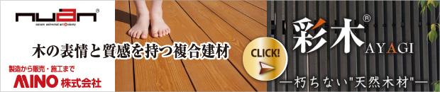 MINO株式会社[ウッドデッキ(天然木材・合成木材・樹脂)]