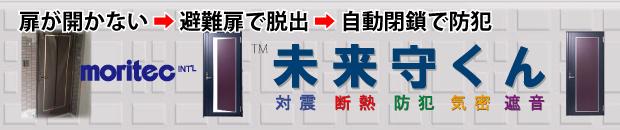 株式会社モリテック・インターナショナル[防火・災害対策]