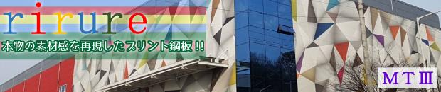株式会社エム・ティー・スリー[外壁用化粧材(板)・装飾材]