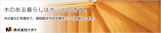 株式会社ナガイ[木製階段]