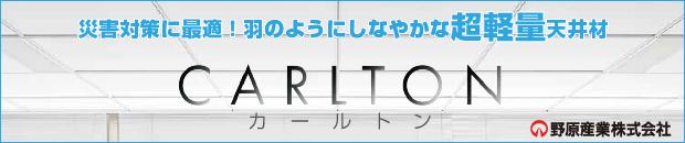 野原ホールディングス株式会社[天井用パネル・化粧板・膜]