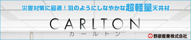 野原産業株式会社[天井用パネル・化粧板]