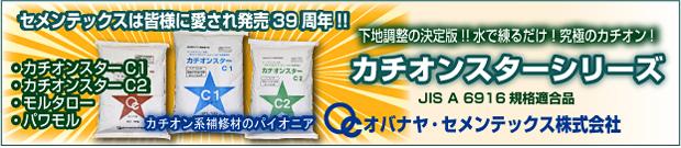 オバナヤ・セメンテックス株式会社[改修・補修材]