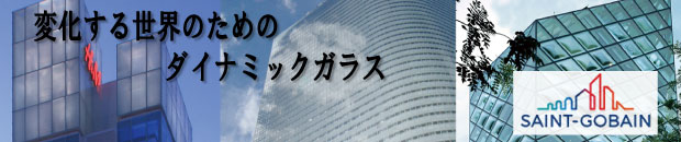 サンゴバン・ハングラス・ジャパン株式会社[ガラス装飾材]